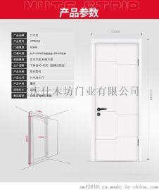 什木坊008白色木門現代簡約實木復合烤漆門