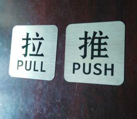 不鏽鋼推拉標識門牌廁所牌廠家直銷包郵