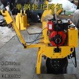 单钢轮震动小型压路机