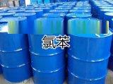 山东氯苯生产厂家 国标氯苯供应商 氯苯在哪里能买到