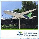 C919商飞仿真飞机模型国产民航客机仿真摆件收藏120cm