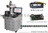 新华鹏深圳金属激光打标机,光纤激光打标机价格,激光打标机供应商