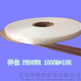 冬季抗寒低溫型 封緘膠帶 8mm 一件起批