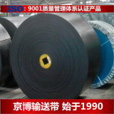 聚酯阻燃输送带/EP200-B800*5(4.5+1.5)