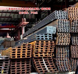 中山槽鋼生產廠家中山市鍍鋅槽鋼多少錢Q235B槽鋼價格Q345熱扎槽鋼報價