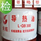 湖北长城L-QB300导热油 导热油现货