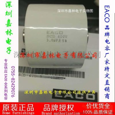 EACO谐振电容SCD-400-4.0-40F6