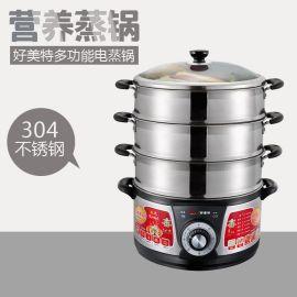 好美特智能三层多功能商用家用电蒸锅电蒸笼