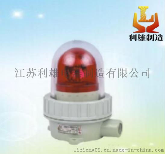 防爆声光报警器 可持续报警的防爆声光器