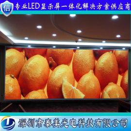 深圳泰美led高清螢幕數位電子屏廠家直銷室內P2.5 LED全彩電子廣告顯示屏