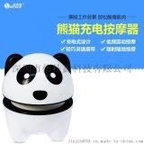 舒思盾熊貓充電振動舒適按摩器 可充電三角按摩器