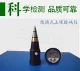 PH-001土壤酸碱仪土壤酸碱平衡仪PH测试仪高精度检测