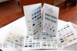 合页色卡(订制) 折页色卡 乳胶漆色卡 建筑色卡 标准色卡 色卡(附参考数据)