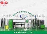 国五车用尿素液日化防冻液生产设备