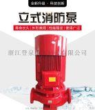 青岛供应XBD立式消防泵登泉牌单级室内消火栓泵