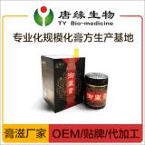 御皇膏 膏滋OEM定制贴牌代加工 古法熬制膏方生产厂家