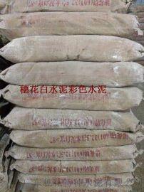 供應廣州穗花牌白水泥 白色粘貼水泥32.5