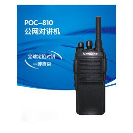 POC-810全球不限距离联通3G对讲机民用自驾游户外手台公网集群正品包邮