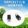 奥伦德光耦ORPC817C PC817 EL817