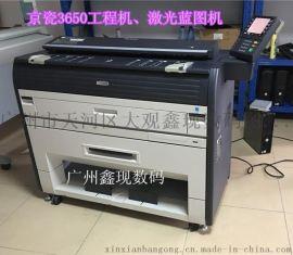 廣州京瓷KM3650W工程復印機鐳射藍圖打印機一體機