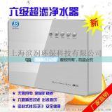 上海滨润环保供应75加仑纯水机