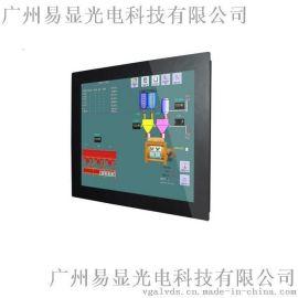 平板電腦,15寸工業平板電腦,15寸嵌入式平板電腦,15寸觸摸平板電腦,工業平板電腦15寸