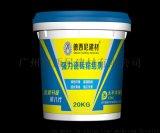 強力瓷磚粘結劑背塗膠粘力超強廣州瓷磚粘結劑廠家直銷