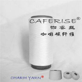 咖睿丝  CAFERISE、咖啡碳丝、咖啡纱线、咖啡碳内衣