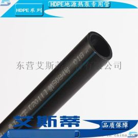艾斯蒂HDPE定制地源热泵管、32*3.0PE打井管生产厂家