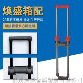 廠家直銷 T018包/袋便攜式鋁合金箱包杆