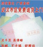 带孔电脑连打纸 复写纸 无碳打印纸241-1-6联/层 电脑打印纸