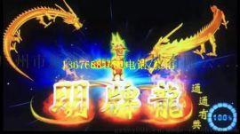 明牌龙游戏机 8人明牌龙游戏机价格 新款平板压分机 狮子机价格 狮子游戏机厂家 广州游戏机厂家