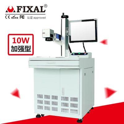 上海苏州南京无锡杭州光纤激光打标机 菲克苏FX-300机柜式
