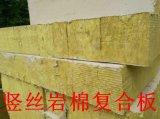 廊坊美尚瑞防脱落100厚四面包裹竖丝岩棉复合板
