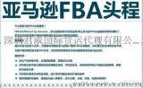 深圳君威物流提供亚马逊FBA头程运输服务