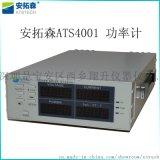 代理销售安拓森ATS4001数字功率计