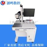 鐳射打標機 金屬打標機 不鏽鋼碳鋼鐳射打標機 鐳射刻字機 生產日期LOGO鐳射噴碼機 非標流水線打標機