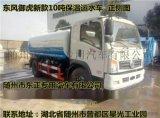 10吨12吨热水保温车-10吨12吨保温运水车