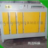 uv光氧净化器 废气处理设备 光氧催化废气处理设备