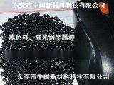 黑色母,PP造粒黑色母,ABS片材黑色母,管材黑色母