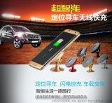 新款GPS定位器 汽車無線充電器 智慧尋車直銷批發