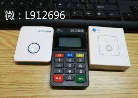 嘉联立刷手机蓝牙POS机 0.63+3 自用免费领 诚招全国代理
