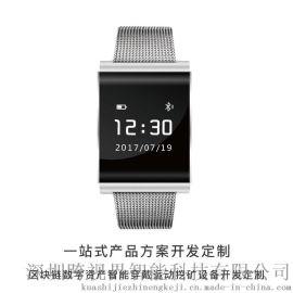 区块链冷钱包 智能手环NFC支付 运动挖矿心率手表