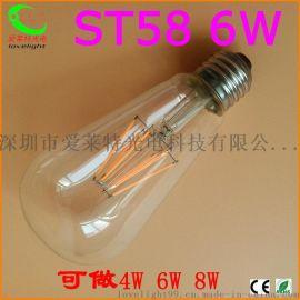 ST58 6W LED復古愛迪生燈絲燈 6W鎢絲led燈泡水晶燈