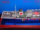 世海 866岱山岛920医疗船/和平方舟号/高仿军事模型摆件90cm成品