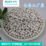 木齐MPH+矿物白色碱性球