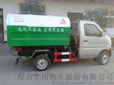 长安车厢可卸式垃圾车3立方(现货充足)