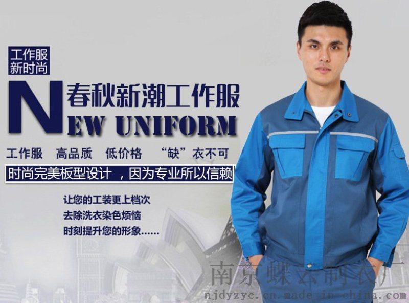 南京长袖工作服定做 秋冬工作服定做蝶云制衣厂