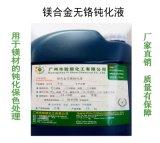 镁合金抗氧化剂防腐蚀 金属无铬皮膜剂钝化保色处理
