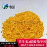 现货供应 维生素A醋酸酯 干粉 微粉